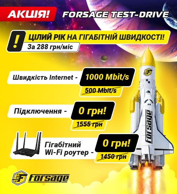 Акція FORSAGE Test-Drive